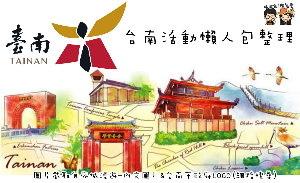 台南活動整理