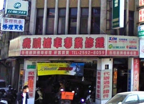台北市飛順車業