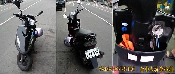 YAMAHA-RS100.jpg