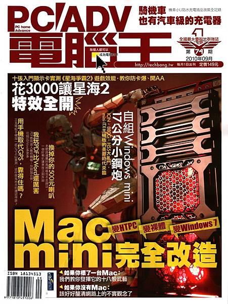 九月份電腦王雜誌