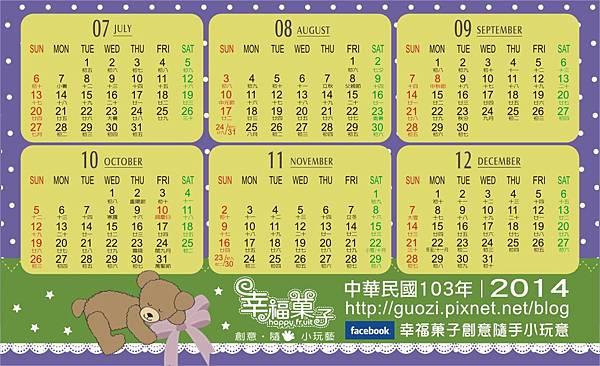 2014年曆卡b.jpg