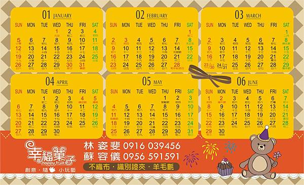 2014年曆卡.jpg