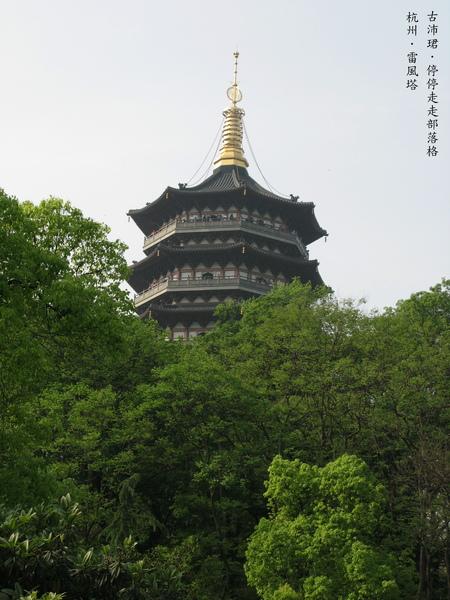 杭州遊.玉皇山公園