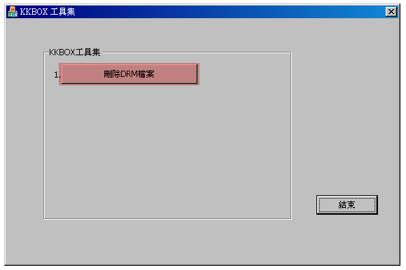 kbox_remove_drm06.png