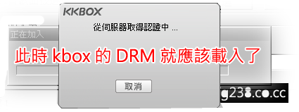 kbox_remove_drm18.png