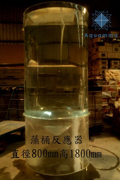 img35.藻桶反應器-1
