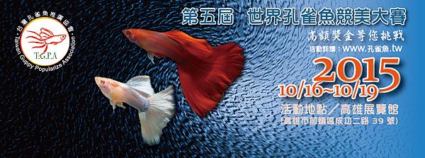 第五屆世界孔雀魚競美大賽-FB(851x315)72dpi