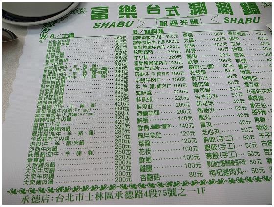 2010-11-30_士林富樂涮涮鍋_003.jpg