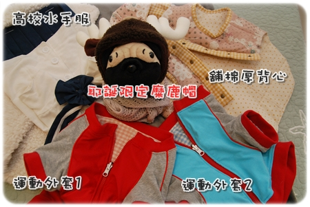 2009.11.21_PET QBEQ 秋冬新裝_001.JPG
