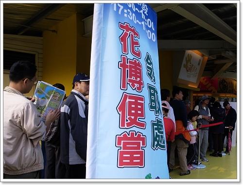 2010-12-21_花博燒陶便當_001.jpg