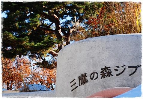 三鷹之森吉普力_002.jpg