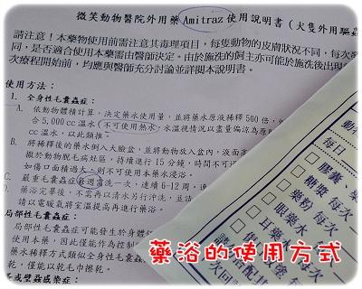 毛囊蟲治療_06-06_藥003.JPG