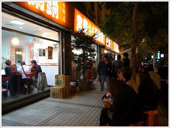 2010-11-30_士林富樂涮涮鍋_001.jpg