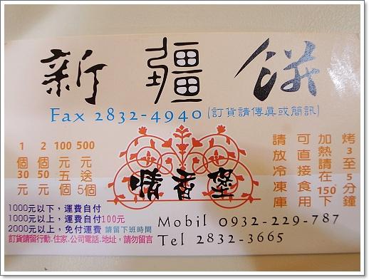2010-04-27_新疆餅_001.jpg