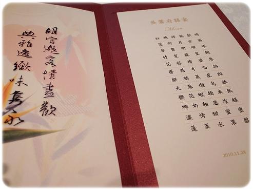 2010-11-28_蕭小妤與安東尼喜宴_005.jpg