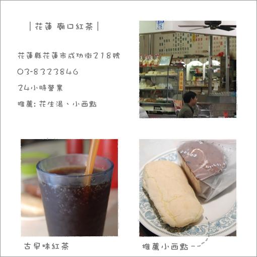 2009-12-25_花蓮行_食