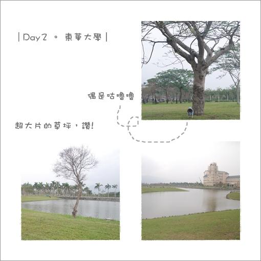 2009-12-25_花蓮行_006.jpg