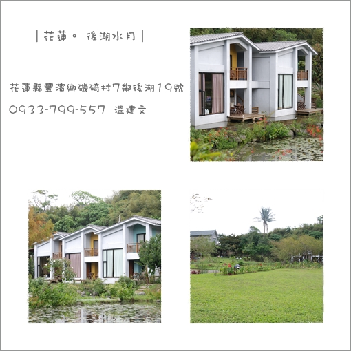 2009-12-25_花蓮行_後湖水月_000.jpg