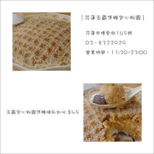 2009-12-25_花蓮行_食_003.jpg