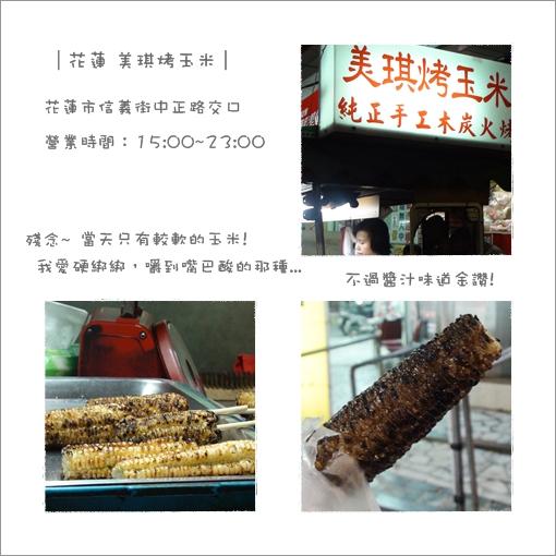 2009-12-25_花蓮行_食_002.jpg