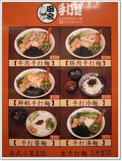 2010-04-21_田舍烏龍麵_002.jpg