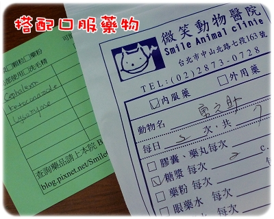 毛囊蟲治療_06-06_藥002.JPG