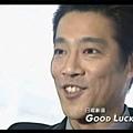 Good Luck Promo