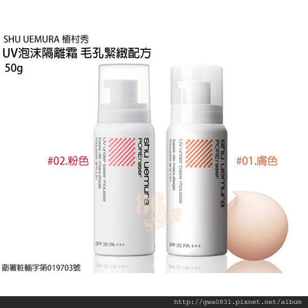 植村秀 UV泡沫隔離霜.jpg