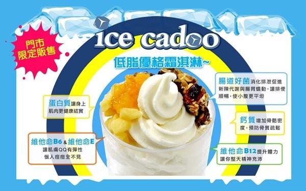 冰淇淋甜點推薦1