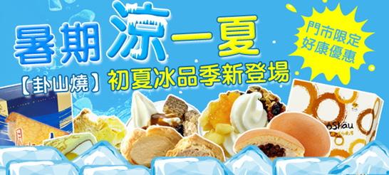 低脂冰淇淋2