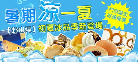 手工冰淇淋作法2