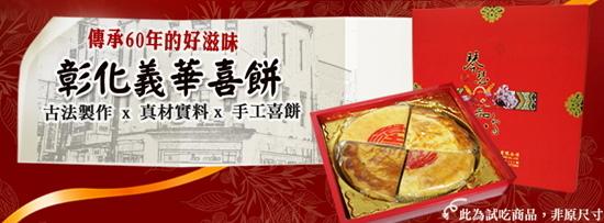 傳統喜餅口味6