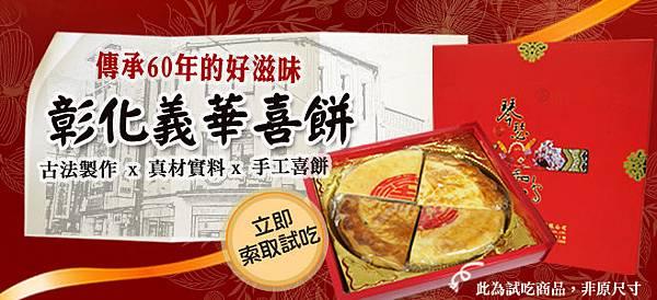 中式喜餅食譜02