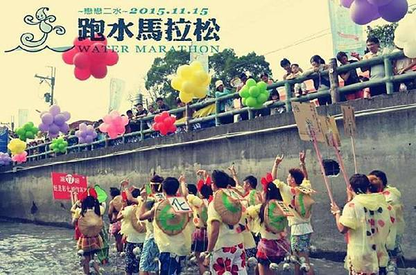 戀戀二水跑水馬拉松01