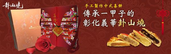 台灣傳統婚嫁習俗02