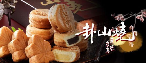 卦山燒一口茶糕6