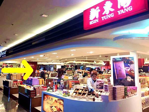 卦山燒桃園機場店4