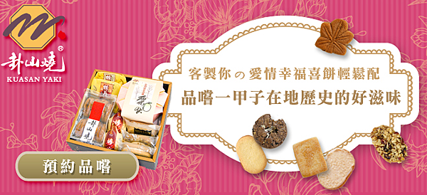 卦山燒,客製喜餅