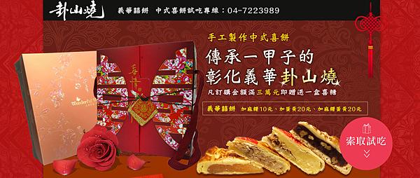 彰化大餅老店 3