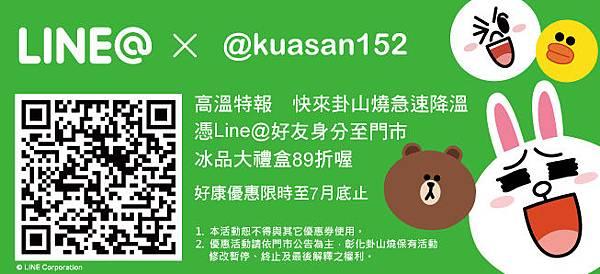 卦山燒LINE@