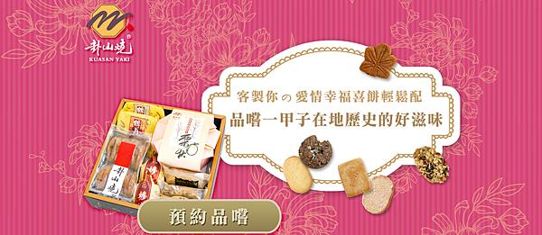 卦山燒喜餅預約圖片