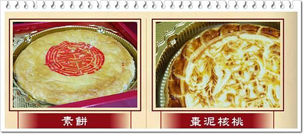 彰化喜餅推薦5