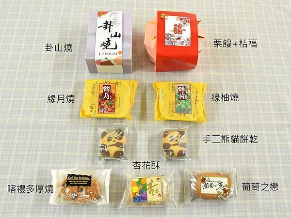 客製化喜餅5.jpg