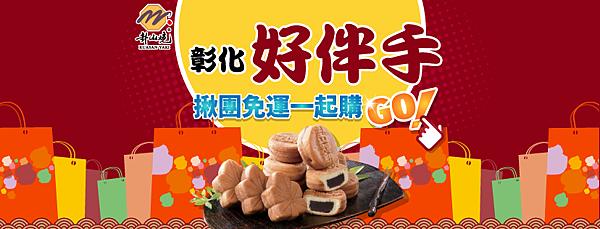 彰化甜點推薦5.png