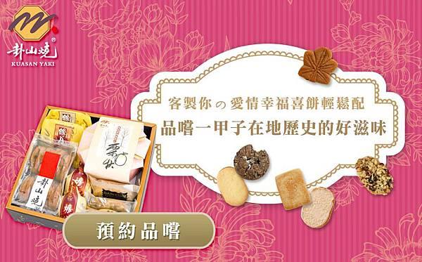 中式喜餅推薦.jpg