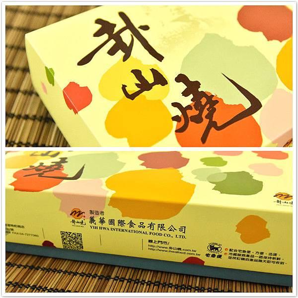 2017中秋月餅禮盒3.jpg