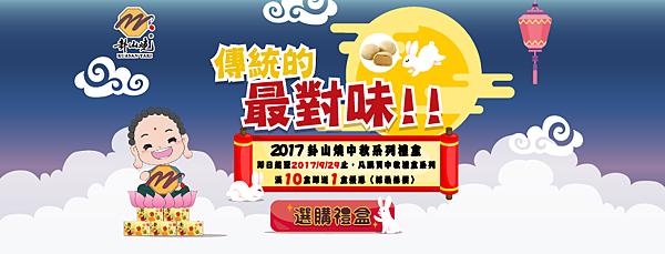 彰化中秋禮盒6.png