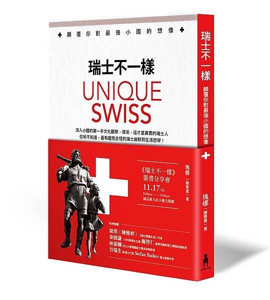 瑞士不一樣 立體書含書腰4.jpg
