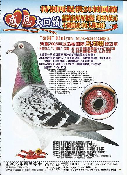 2016年1月208期長城廣告1 (2)