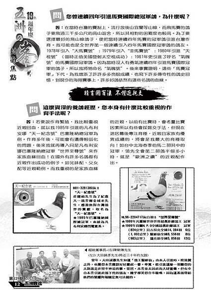 長城莊鐙福11-1